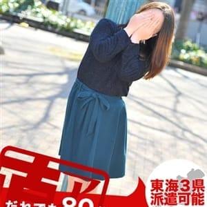 めんでぃ 名古屋 - 名古屋風俗
