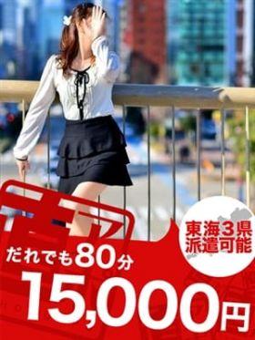 いと|名古屋デリヘルで今すぐ遊べる女の子