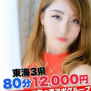 「【公式HP】イベントご新規様割引!激安」08/14(金) 10:35 | 直アポのお得なニュース