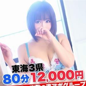 「【公式HP】イベントご新規様割引!激安」08/14(金) 06:35 | 直アポのお得なニュース