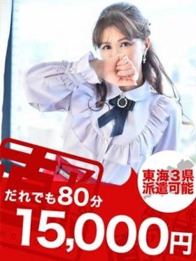 ゆめは|名古屋風俗で今すぐ遊べる女の子
