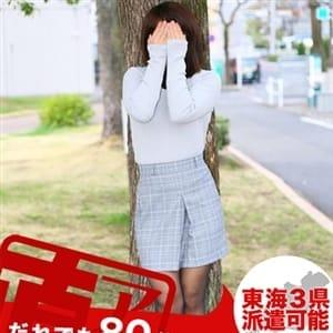 みんみ|名古屋 - 名古屋風俗