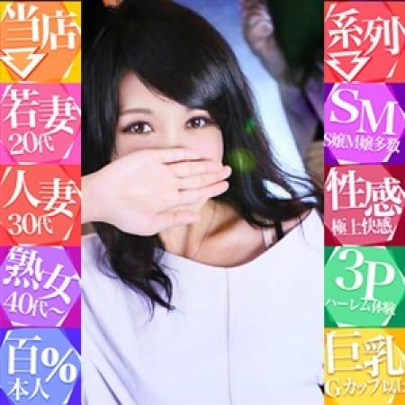 「【公式HP】イベントご新規様割引!激安」09/22(金) 11:36 | 直アポのお得なニュース