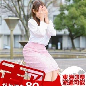 いちか|名古屋 - 名古屋風俗