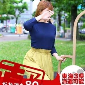 ぷらむ 名古屋 - 名古屋風俗