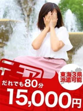 みはら|名古屋風俗で今すぐ遊べる女の子
