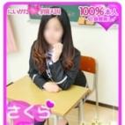 さくら☆2年生☆|にいがた学園天国 - 新潟・新発田風俗