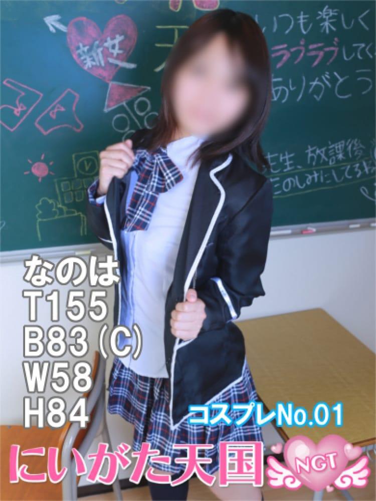 なのは☆2年生☆(にいがた天国)のプロフ写真5枚目