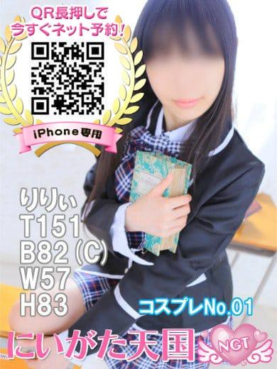 りりぃ☆2年生☆(にいがた天国)のプロフ写真2枚目