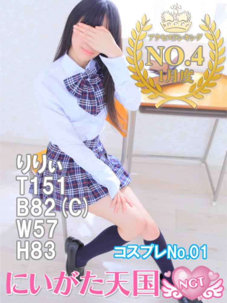 りりぃ☆2年生☆(にいがた天国)のプロフ写真5枚目