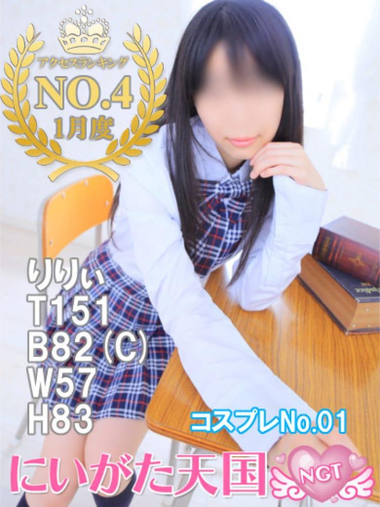 りりぃ☆2年生☆(にいがた天国)のプロフ写真6枚目