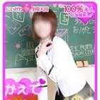 かえで☆2年生☆|にいがた学園天国 - 新潟・新発田風俗