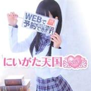 「☆当学園のお客様人気ランキング☆ 」04/22(日) 01:02   にいがた天国のお得なニュース