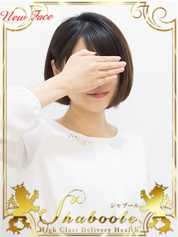 新人・みお☆極上のフレッシュ(シャブール)のプロフ写真1枚目