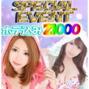 ホテ込60分20000円イベント|デリワゴン - 名古屋風俗