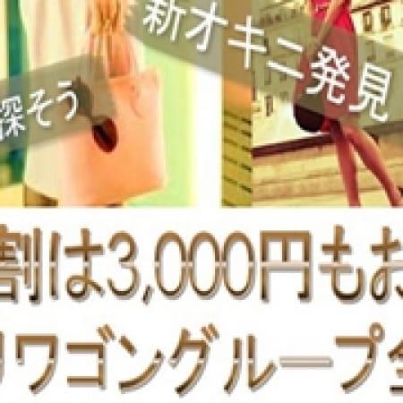 「駅チカ☆お得に遊べる新イベント「早割18時」開催中!!!」01/16(火) 17:05   デリワゴンのお得なニュース