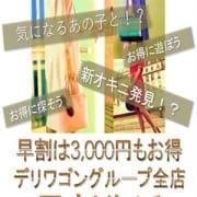 「駅チカ☆お得に遊べる新イベント「早割18時」開催中!!!」04/22(日) 17:04   デリワゴンのお得なニュース