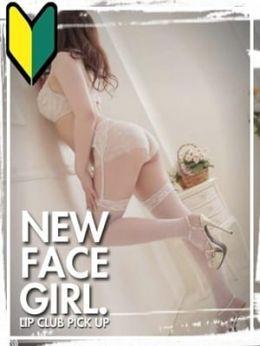 ナミ【美乳・黒髪】   旭川リップクラブ - 旭川風俗