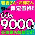 60分9000円 | 人妻28 - 北九州・小倉風俗