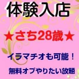 さち | 人妻28 - 北九州・小倉風俗
