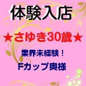 さゆき | 人妻28 - 北九州・小倉風俗