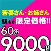 「駅チカ限定!60分9000円!!」07/10(金) 22:00 | 人妻28のお得なニュース