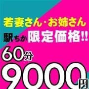 駅チカ限定!60分9000円!! 人妻28