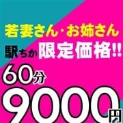 「駅チカ限定!60分9000円!!」06/24(木) 10:00 | 人妻28のお得なニュース