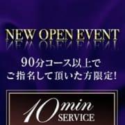 「10分プラスキャンペーン☆」07/20(金) 19:02   博多ファーストミセスのお得なニュース