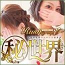 広島超性感マッサージ倶楽部 マル秘世界(RUSH ラッシュ グループ)