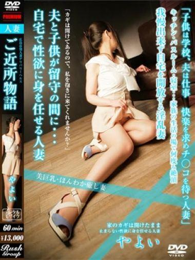 やよい|ご近所物語(RUSH ラッシュ グループ) - 広島市内風俗