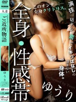 ゆうり | ご近所物語(RUSH ラッシュ グループ) - 広島市内風俗