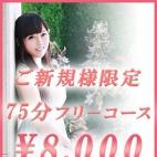 ご新規様限定75フリー8000円!?
