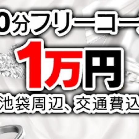 「おすすめのコース(70分10,000円)」11/22(水) 15:09 | 池袋サンキューのお得なニュース