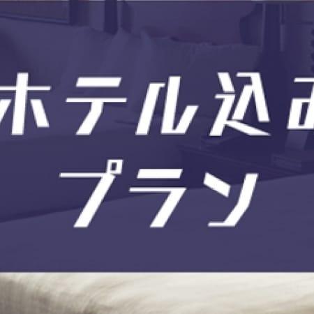 「ホテル込プラン」12/12(火) 17:42   池袋サンキューのお得なニュース