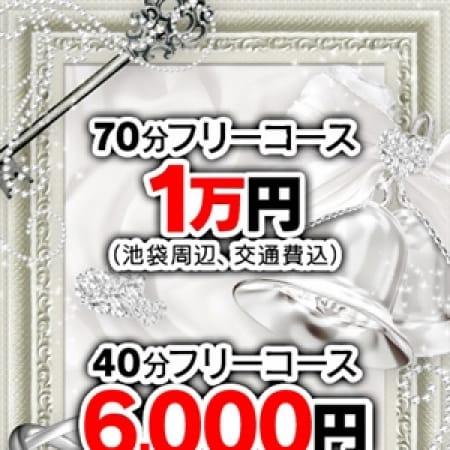 「新フリープラン」02/06(火) 21:35 | 池袋サンキューのお得なニュース