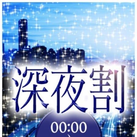 「深夜割のご案内。」02/17(土) 23:50 | 池袋サンキューのお得なニュース