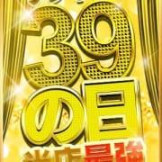 「3と9の付く日限定の当店メインイベント開催♪」12/26(水) 01:36 | 池袋サンキューのお得なニュース