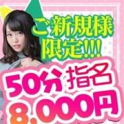 「50分8000円で指名&OP可能!」03/26(火) 17:02 | 池袋サンキューのお得なニュース