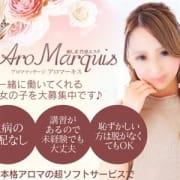 「女の子募集♪」11/21(水) 22:09 | アロマーキスのお得なニュース
