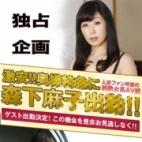 森下麻子|30分1800円 奥様特急金沢店 日本最安 - 金沢風俗