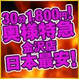 30分1800円 奥様特急金沢店 日本最安 - 金沢風俗