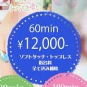 「新人割!」04/12(金) 11:48 | AROMA性感倶楽部のお得なニュース