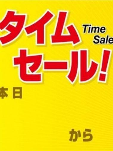 タイムセール価格|ミセスハンドセラピー - 錦糸町風俗