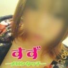 体験☆すず|巨乳&美乳&癒し専科 メロンタッチ - 広島市内風俗
