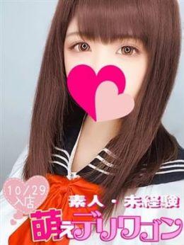 ほのみ | 萌えデリワゴン - 名古屋風俗