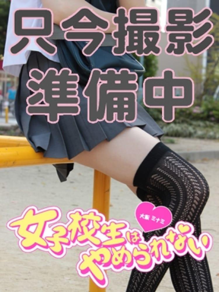 りこ(女子高生はやめられない!)のプロフ写真3枚目