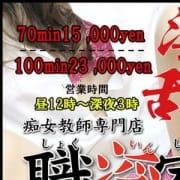 「~即ヒメ限定テロップでお得な情報が~」04/22(月) 18:00 | 女教師専門店 職淫室 ~熊本ばってんグループ~のお得なニュース
