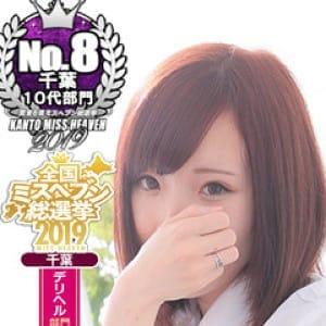 りおな【絶対的ロリ可愛美少女♡】 | 千葉女学園(千葉市内・栄町)