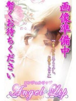 りお | Angel Lip ~エンジェルリップ~ - 佐世保風俗
